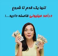 پول درآوردن در 1 ساعت ماهی 4 میلیون تومان