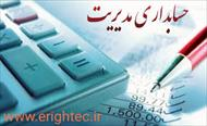 تحقیق و پژوهش اصول و مبانی حسابداری دولتی،