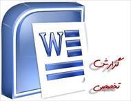 دانلود گزارش تخصصی پایه اول (ویژه فرهنگیان محترم)