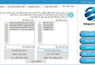 تلگرام اسپیرال (ارسال و تبلیغات به شماره)