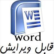 دانلود تحقیق امنیت شبکه های بی سیم(wi fi)